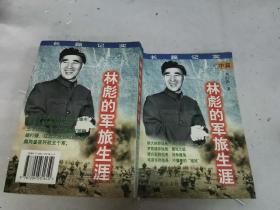 林彪的军旅生涯中