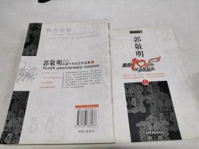 郭敬明出道十年纪念作品集