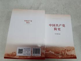 中国共产党简史/