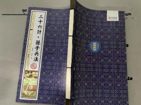 国学典藏线装书系三十六计孙子兵法,