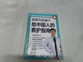 6 医路向前巍子给中国人的救护指南