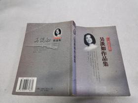 吴淡如作品集