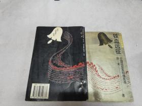铁血远征:中国远征军印缅抗战