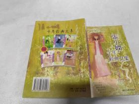 张小娴十年经典文集