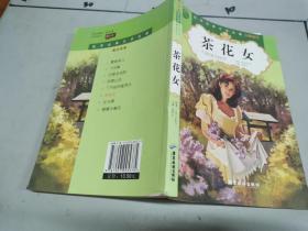 茶花女(青少年版)/世界经典文学名著