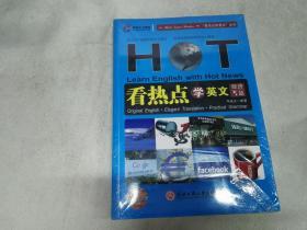 环球天下教育:看热点学英文(经济篇).+.