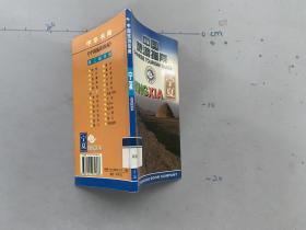 中国旅游指南.第三辑.宁夏