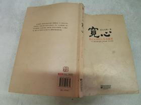 宽心:星云大师的人生幸福课/.*.