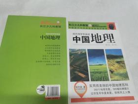 刘兴诗爷爷讲述:中国地理(华北 东北)