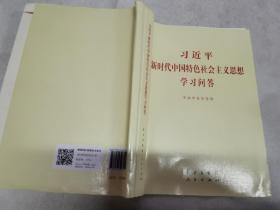 习近平新时代中国特色社会主义思想学习问答.+.