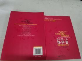 我的第一本怀孕书
