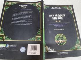 ASP动态网页制作教程(第2版)
