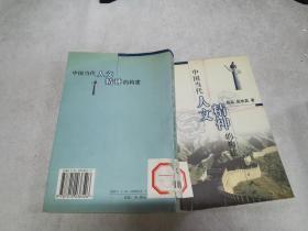 中国当代人文精神的构建