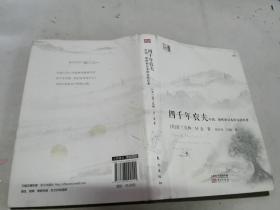 四千年农夫 中国、朝鲜和日本的永续农业/东方经济文库  精装