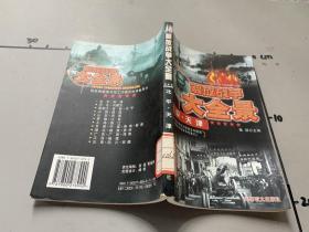 解放战争大全景:上海·浙江