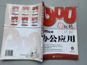 600招玩转Office办公应用