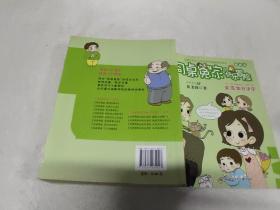 同桌冤家的快乐冒险插画本:女巫生日快乐**///