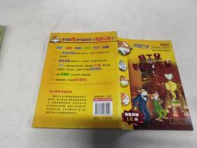 44.特工鼠智胜魅影鼠  老鼠记者新译本