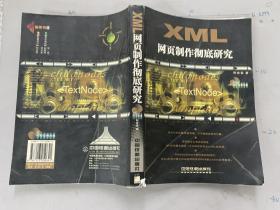 XML网页制作彻底研究