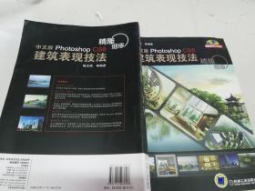 精雕细琢:中文版Photoshop CS6建筑表现技法