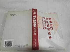 贸易出口收汇核销业务实用手册(精装)