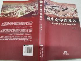 我生命中的夏天:中山改革腾飞亲历者口述回忆(Jing在)