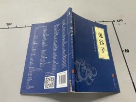 中华国学经典精粹·儒家经典必读本:鬼谷子..