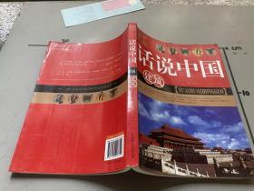 话说中国:建筑
