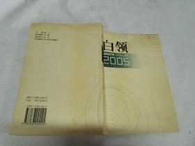 白领2005:《万科》周刊精选.+-*