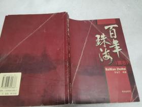 百年珠海:图志