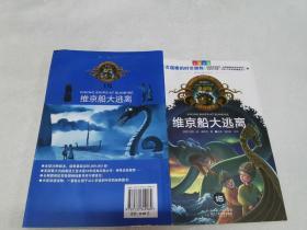 神奇树屋:维京船大逃离(中英双语典藏版)