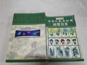 中华人民共和国邮票目录2007版