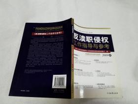 反渎职侵权工作指导与参考.2009(1)