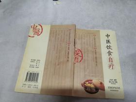 中医饮食自疗