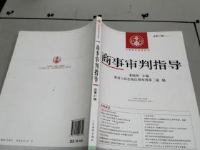 商事审判指导. 2012年. 第3辑 : 总第31辑