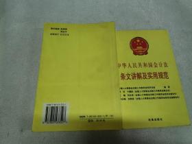中华人民共和国会计法条文讲解及实用规范*///