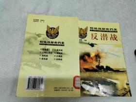 特殊战秘密档案反潜战