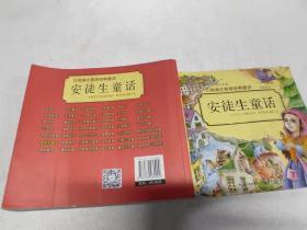 云阅读注音版经典童话·安徒生童话