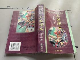 中国四大古典文学名著三国演义