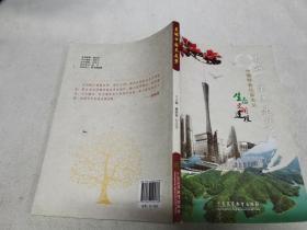 美丽中国不是梦