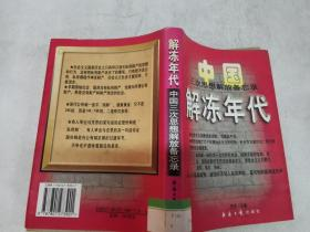 解冻年代:中国三次思想解放备忘录:1978~1997