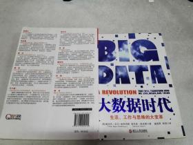 大数据时代.-*/