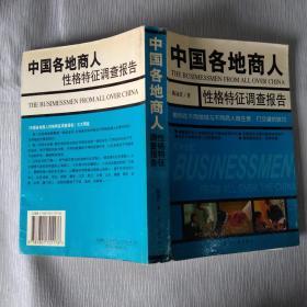 中国各地商人