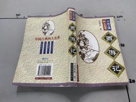 中国古典四大名著西游记