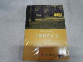 经典英汉双语美文·早晚读英文2:早安,晨光+夜·时光