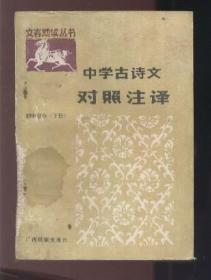 中学古诗文对照注译 (初中部分 下册)