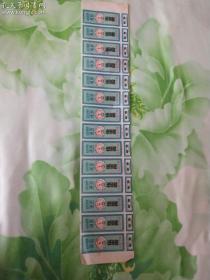 文革票证:山东省临清县1972年絮棉票  (套票共三条,计42枚合售)