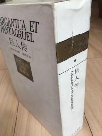 巨人传:世界文学名著珍藏本(代售书与本店分开结算,快递费10元)