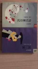 作家参考丛书---勾引家日记·玩笑(两本合售,均为一版一印,代售书与本店分开结算,快递费6元)