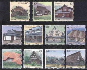 日本邮票信销C1634-1644 1997-1999年日本的民家/民居系列:世界遗产信销邮票11全(使用过的信销票)